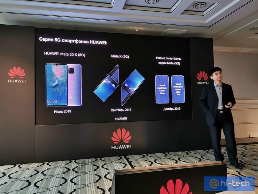 Huawei-dispositivos-5G